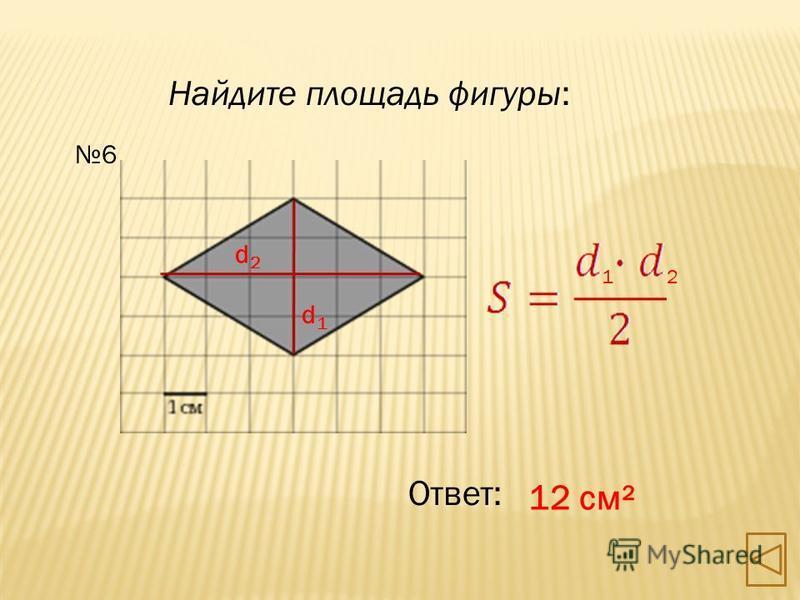 Найдите площадь фигуры: Ответ: 28 см² 5