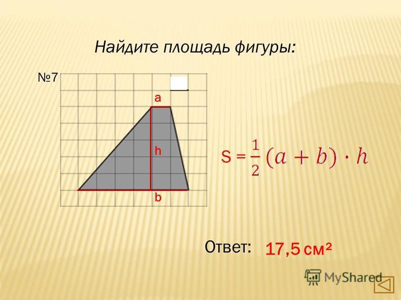 Найдите площадь фигуры: Ответ: 12 см² 6 d1d1 d2d2 1 2
