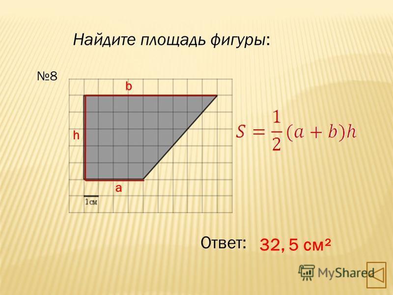 Найдите площадь фигуры: Ответ: 17,5 см² 7 a b h S =