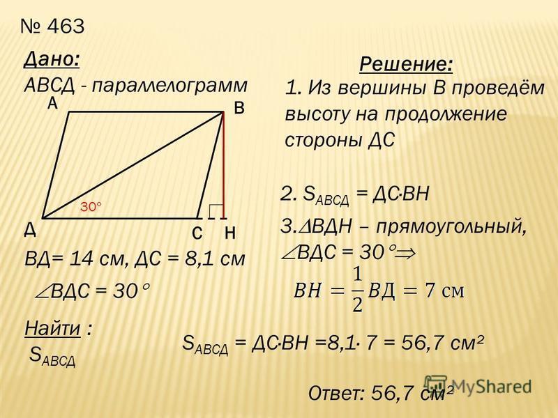 1. В треугольнике АВС С = 135, АС = 6 дм, высота ВД равна 2 дм. Найти площадь треугольника АВД. А Д В С Решение: АВД- прямоугольный ВСД – прямоугольный, ВСД = 180 -135 = 45 СВД =45 ВСД- равнобедренный, СД = ВД = =2 дм АД = АС + СД = 8 дм Ответ: 8 дм²