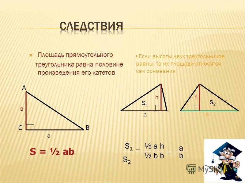 Теорема: площадь треугольника равна половине произведения основания на высоту К Дано: АВС, АС – основание, ВН - высота Доказать: S ABC = 1/2 AC BH Доказательство: Проведём ВК АС, СК АВ АВКС – параллелограмм, его снованием является АС, а высотой являе