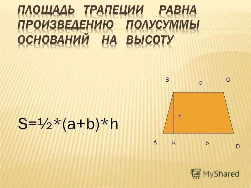 Площадь прямоугольного треугольника равна половине произведения его катетов S = ½ ab Если высоты двух треугольников равны, то их площади относятся как основания С А В а в h a S1S1 h b S2S2 S1S1 S2S2 ½ a h ½ b h a b