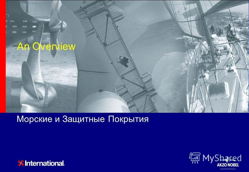 EB105 international-pc.com Морские и Защитные Покрытия An Overview