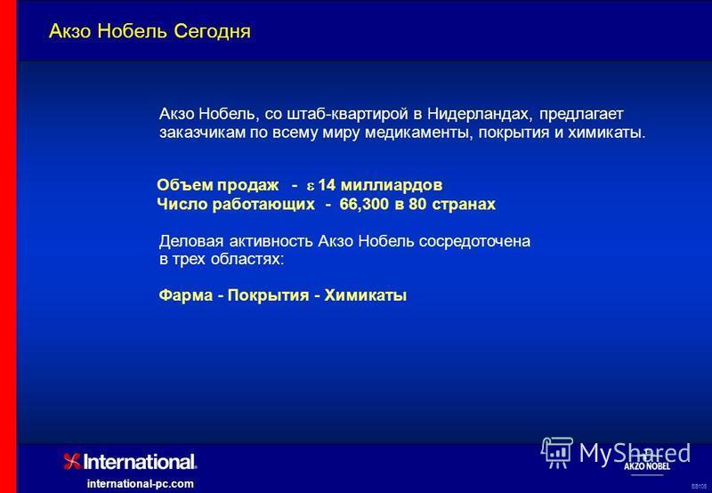 EB105 international-pc.com Акзо Нобель, со штаб-квартирой в Нидерландах, предлагает заказчикам по всему миру медикаменты, покрытия и химикаты. Деловая активность Акзо Нобель сосредоточена в трех областях: Объем продаж - e 14 миллиардов Число работающ