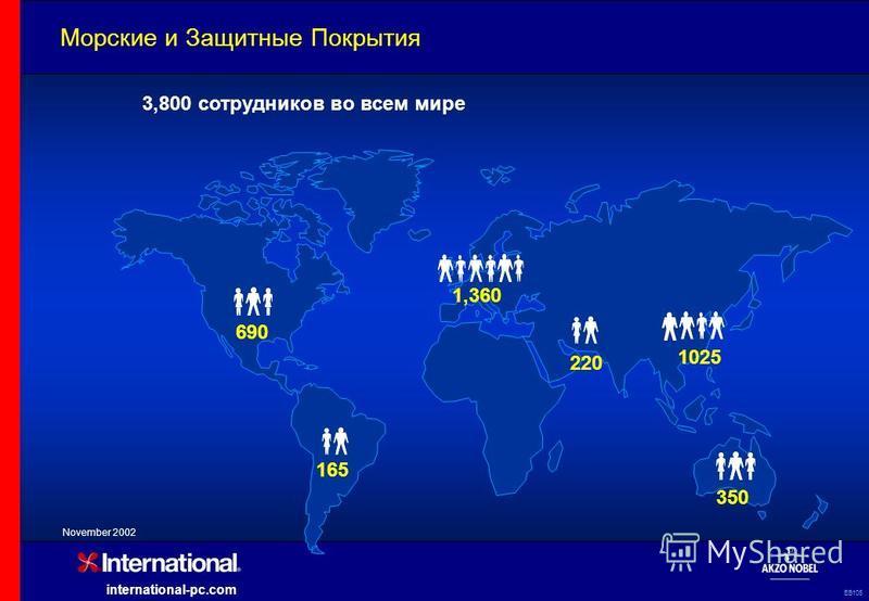 EB105 international-pc.com Морские и Защитные Покрытия 3,800 сотрудников во всем мире 690 1,360 220 165 350 1025 November 2002