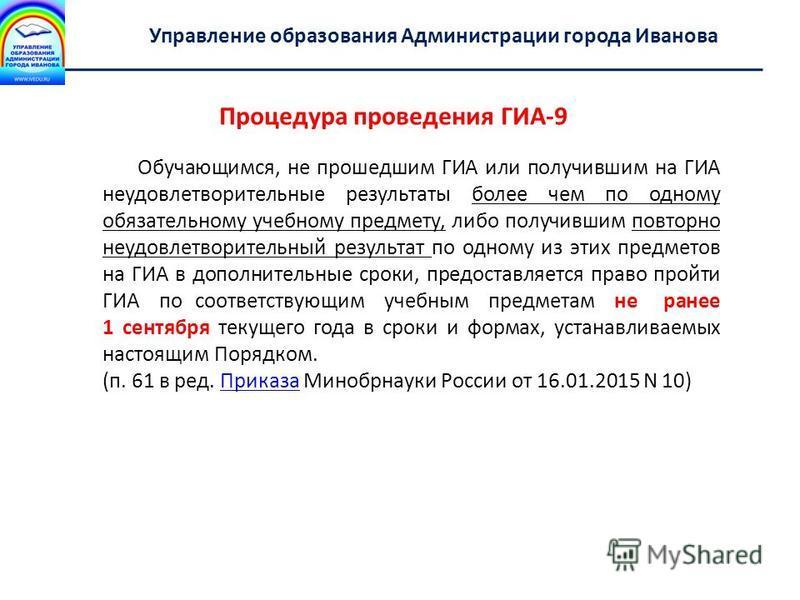 Департамент образования Ивановской области Управление образования Администрации города Иванова Процедура проведения ГИА-9 Обучающимся, не прошедшим ГИА или получившим на ГИА неудовлетворительные результаты более чем по одному обязательному учебному п