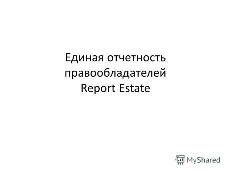 Единая отчетность правообладателей Report Estate