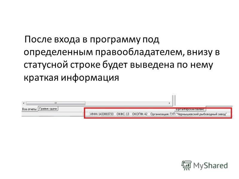 После входа в программу под определенным правообладателем, внизу в статусной строке будет выведена по нему краткая информация