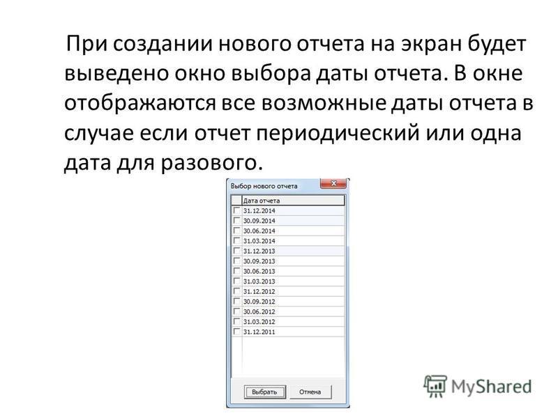 При создании нового отчета на экран будет выведено окно выбора даты отчета. В окне отображаются все возможные даты отчета в случае если отчет периодический или одна дата для разового.