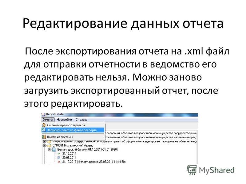 Редактирование данных отчета После экспортирования отчета на.xml файл для отправки отчетности в ведомство его редактировать нельзя. Можно заново загрузить экспортированный отчет, после этого редактировать.