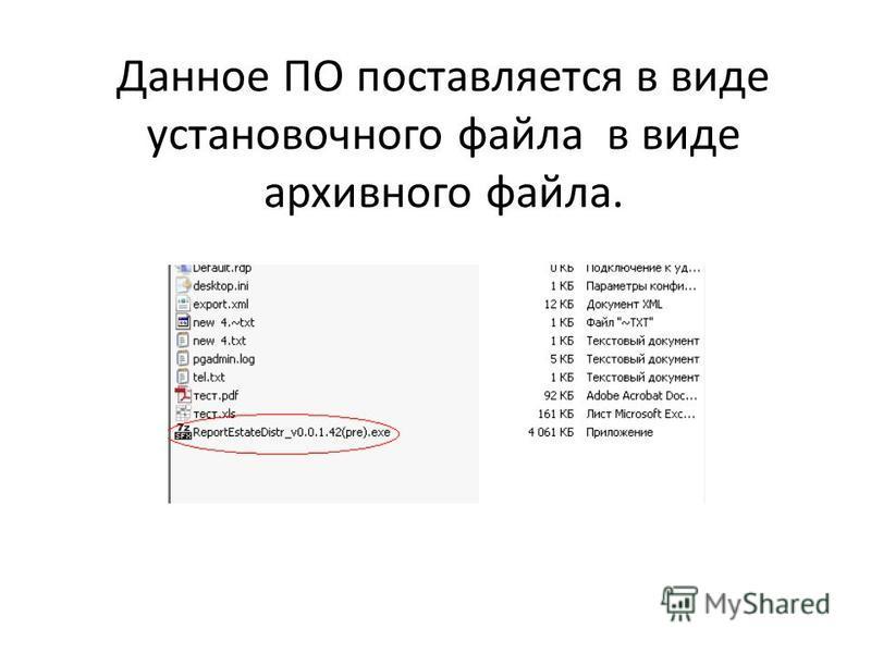 Данное ПО поставляется в виде установочного файла в виде архивного файла.