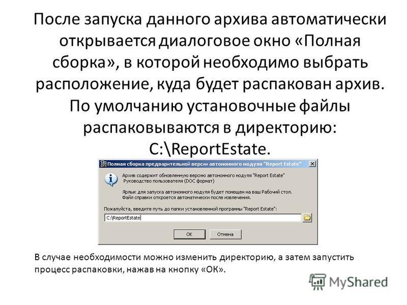 После запуска данного архива автоматически открывается диалоговое окно «Полная сборка», в которой необходимо выбрать расположение, куда будет распакован архив. По умолчанию установочные файлы распаковываются в директорию: С:\ReportEstate. В случае не