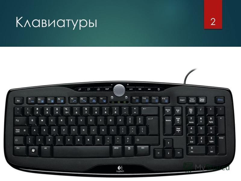 Клавиатуры 2