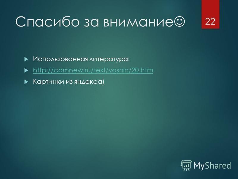 Спасибо за внимание Использованная литература: http://comnew.ru/text/yashin/20. htm Картинки из яндекса) 22