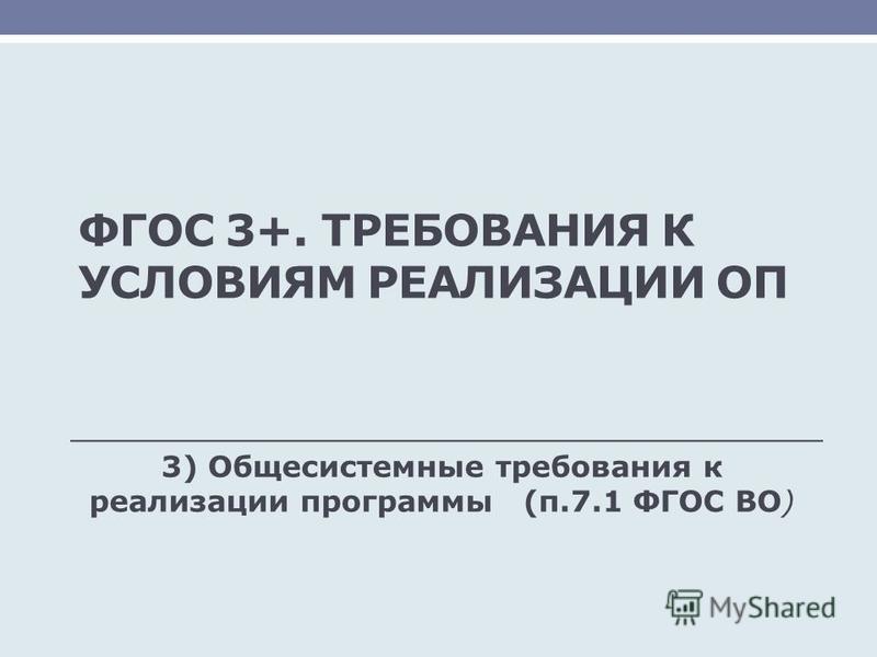 ФГОС 3+. ТРЕБОВАНИЯ К УСЛОВИЯМ РЕАЛИЗАЦИИ ОП 3) Общесистемные требования к реализации программы (п.7.1 ФГОС ВО)