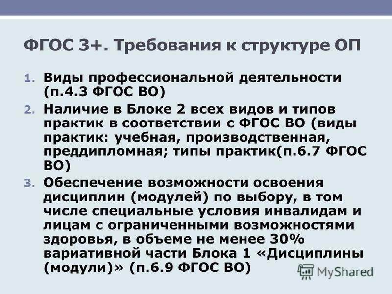 ФГОС 3+. Требования к структуре ОП 1. Виды профессиональной деятельности (п.4.3 ФГОС ВО) 2. Наличие в Блоке 2 всех видов и типов практик в соответствии с ФГОС ВО (виды практик: учебная, производственная, преддипломная; типы практик(п.6.7 ФГОС ВО) 3.