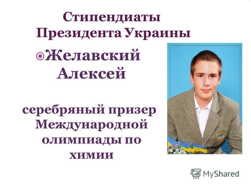 Стипендиаты Президента Украины Желавский Алексей серебряный призер Международной олимпиады по химии