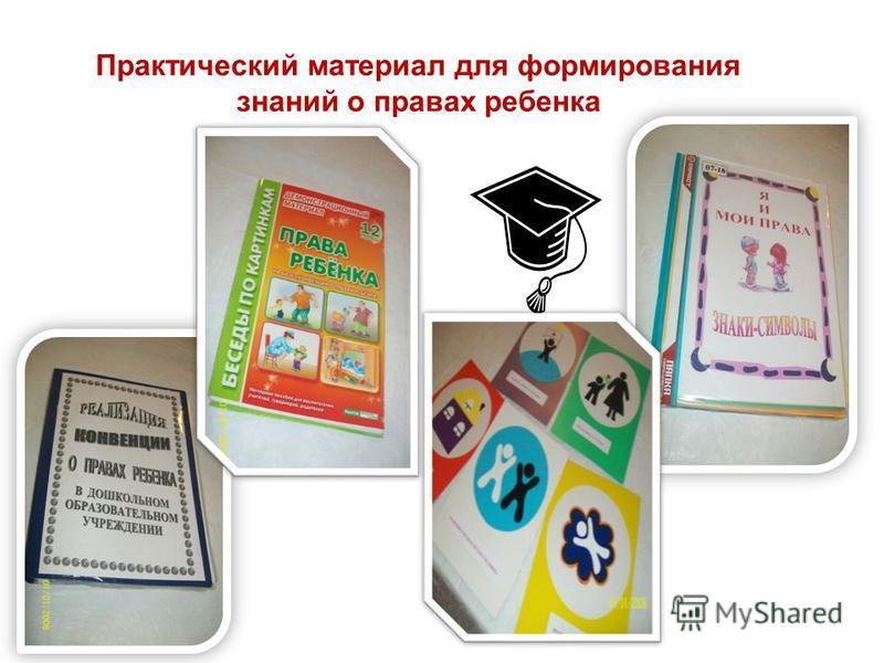 Практический материал для формирования знаний о правах ребенка