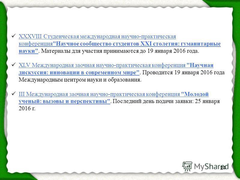 24 XXXVIII Студенческая международная научно-практическая конференция