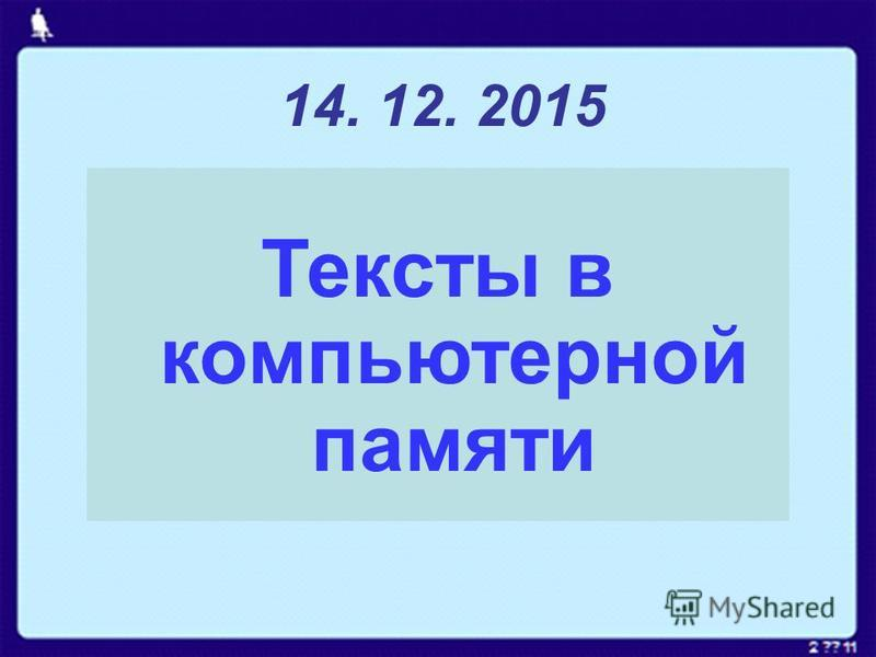 14. 12. 2015 Тексты в компьютерной памяти