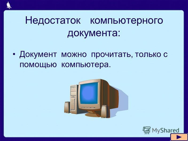 Недостаток компьютерного документа: Документ можно прочитать, только с помощью компьютера.