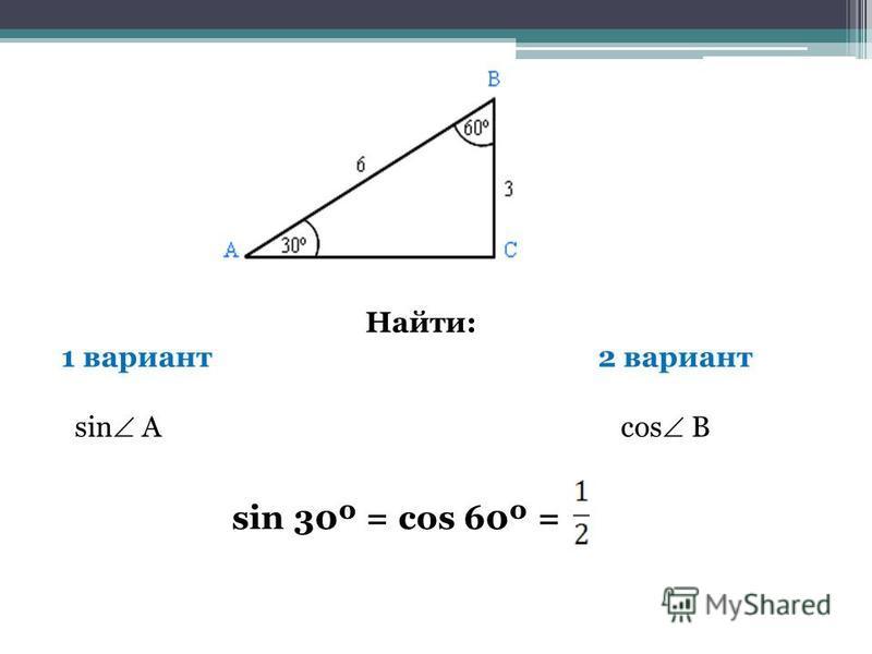 Найти: 1 вариант 2 вариант sin A cos B sin 30º = cos 60º =