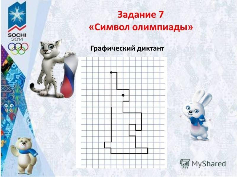 Задание 7 «Символ олимпиады» Графический диктант