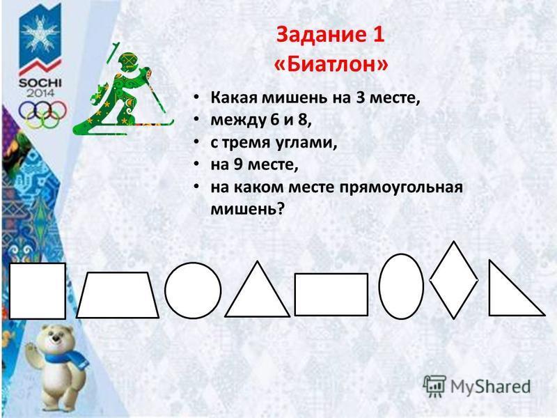Задание 1 «Биатлон» Какая мишень на 3 месте, между 6 и 8, с тремя углами, на 9 месте, на каком месте прямоугольная мишень?