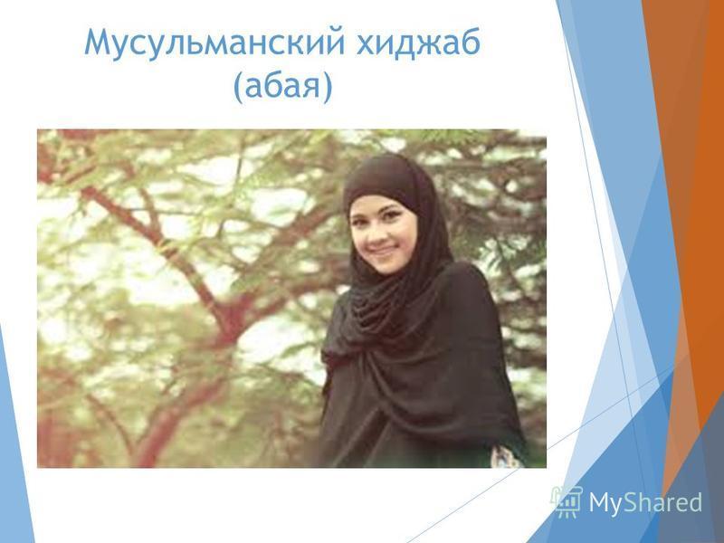 Мусульманский хиджаб (абая)