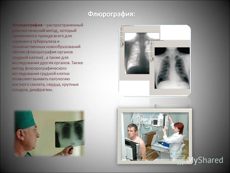 Флюорография – распространенный диагностический метод, который применяется прежде всего для скрининга туберкулеза и злокачественных новообразований лёгких (флюорография органов грудной клетки), а также для исследования других органов. Также метод флю