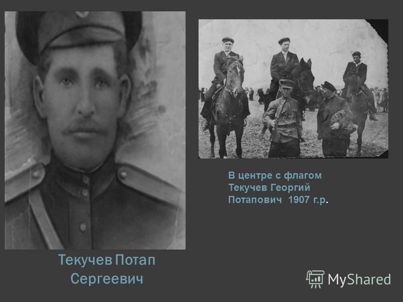 Текучев Потап Сергеевич В центре с флагом Текучев Георгий Потапович 1907 г.р.