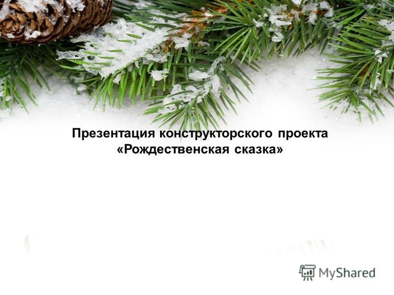 Презентация конструкторского проекта «Рождественская сказка»