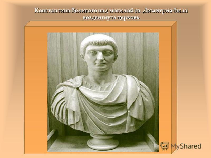Константина Великого над могилой св. Димитрия была воздвигнута церковь