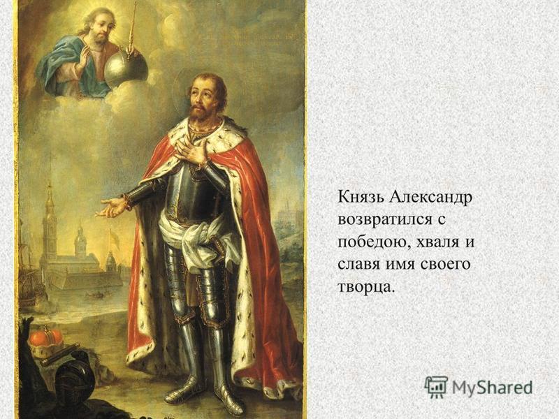 Князь Александр возвратился с победою, хваля и славя имя своего творца.