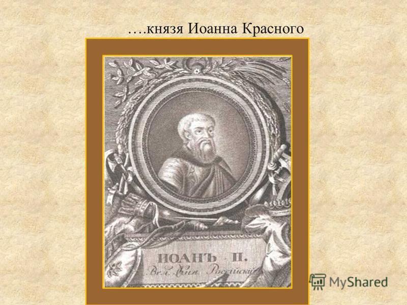 ….князя Иоанна Красного
