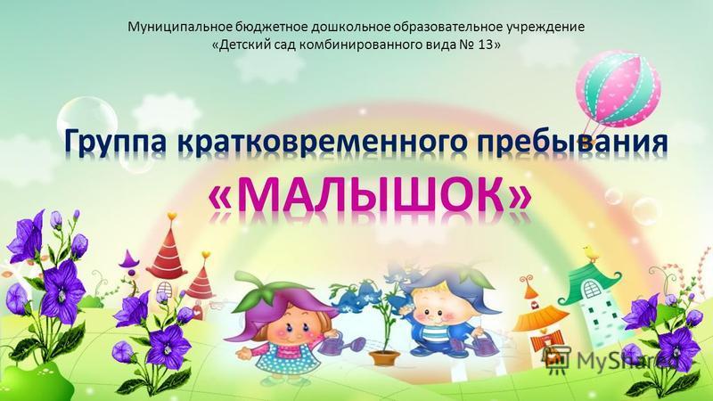 Муниципальное бюджетное дошкольное образовательное учреждение «Детский сад комбинированного вида 13»