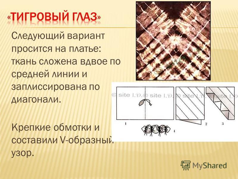Следующий вариант просится на платье: ткань сложена вдвое по средней линии и заплиссирована по диагонали. Крепкие обмотки и составили V-образный узор.
