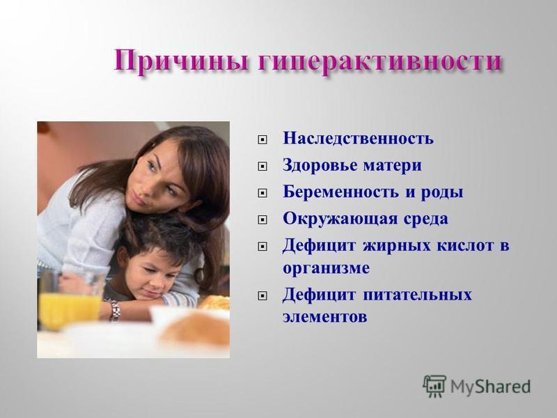 Наследственность Здоровье матери Беременность и роды Окружающая среда Дефицит жирных кислот в организме Дефицит питательных элементов