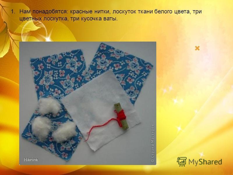 1. Нам понадобятся: красные нитки, лоскуток ткани белого цвета, три цветных лоскутка, три кусочка ваты.