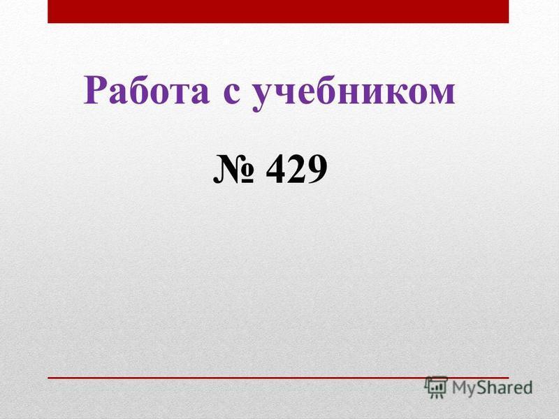 Работа с учебником 429