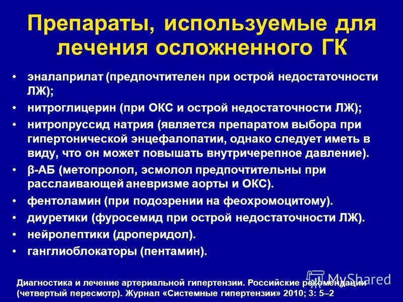 Препараты, используемые для лечения осложненного ГК эналаприлат (предпочтителен при острой недостаточности ЛЖ); нитроглицерин (при ОКС и острой недостаточности ЛЖ); нитропруссид натрия (является препаратом выбора при гипертонической энцефалопатии, од