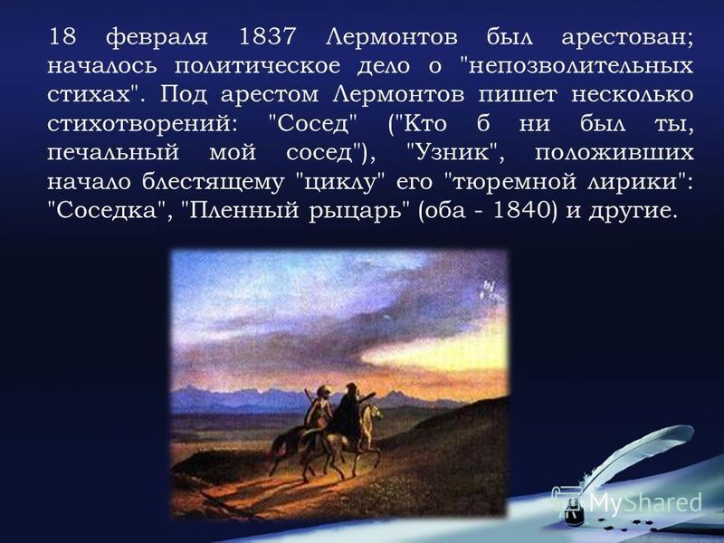 18 февраля 1837 Лермонтов был арестован; началось политическое дело о