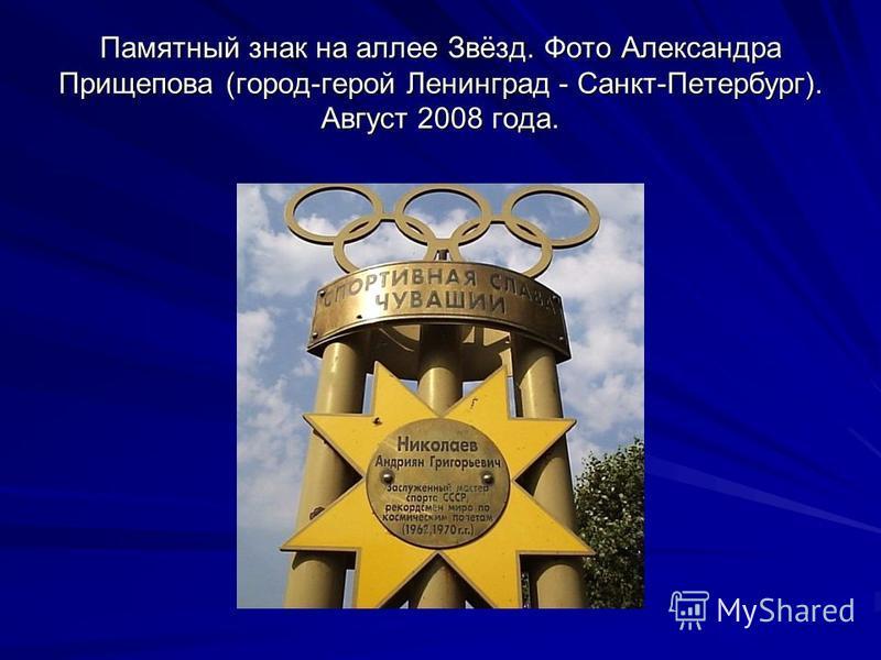Памятный знак на аллее Звёзд. Фото Александра Прищепова (город-герой Ленинград - Санкт-Петербург). Август 2008 года.