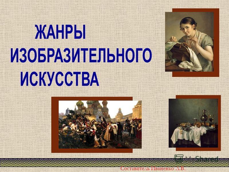 Составитель Иваненко Л.В.