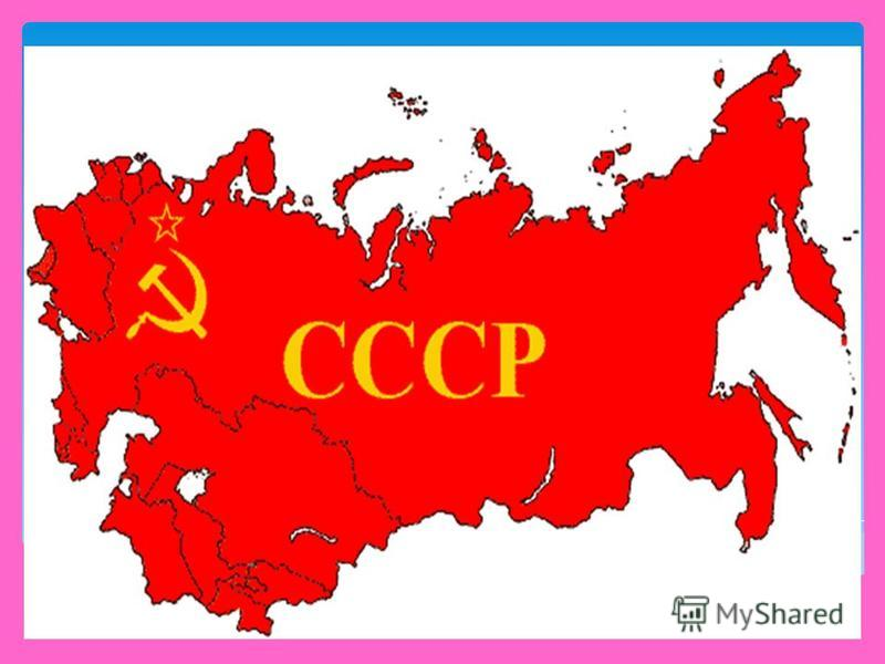 Была страна такая, Союз – СССР. Народы дружбу знали И жили всем в пример.