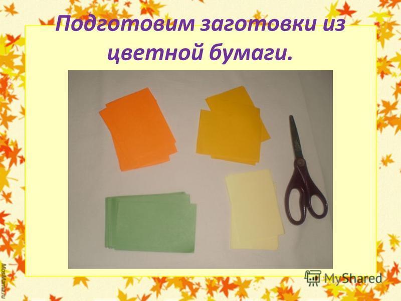 Подготовим заготовки из цветной бумаги.