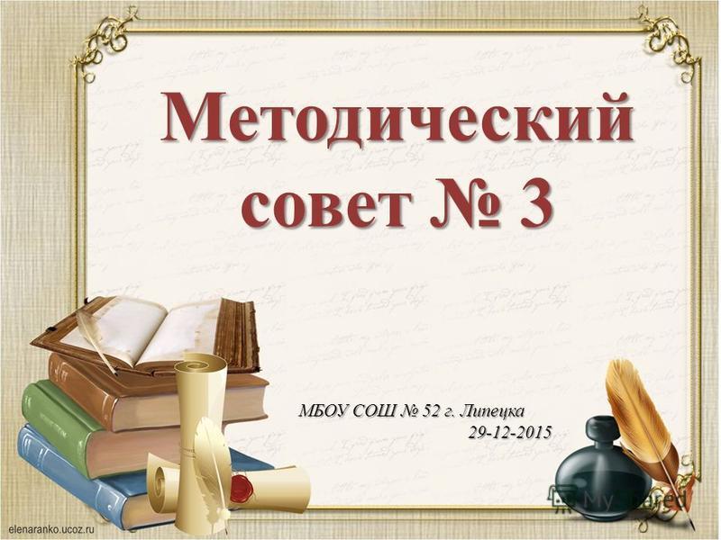 МБОУ СОШ 52 г. Липецка 29-12-2015 Методический совет 3