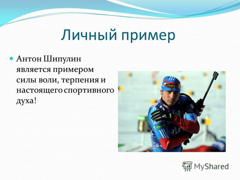 Личный пример Антон Шипулин является примером силы воли, терпения и настоящего спортивного духа!