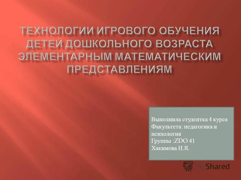 Выполнила студентка 4 курса Факультета: педагогика и психология Группы :ZDO 41 Хакимова И.Я.