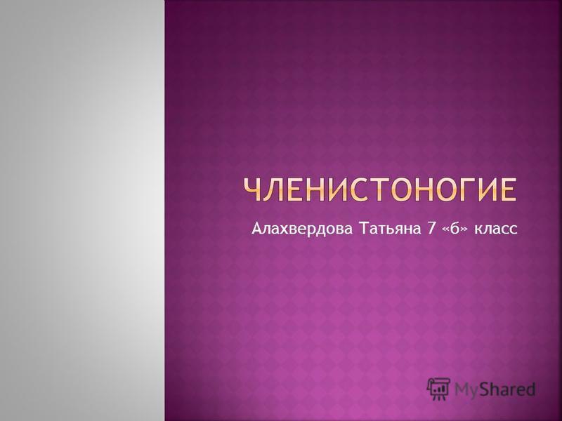 Алахвердова Татьяна 7 «б» класс